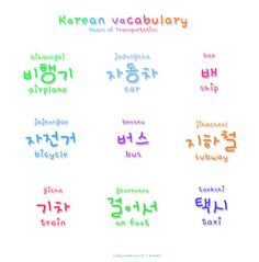 my weekly korean vocabulary pdf