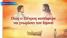 ปท_เปโตรรู้จักพระเยซูได้อย่างไร How Peter Came to Know Jesus Always Judging, The Descent, Follow Jesus, Film, Words, Videos, Youtube, Movie Posters, Audio