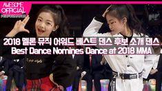 나하은 (Na Haeun) - 2018 멜론 뮤직 어워드 베스트 댄스 후보소개 댄스 (2018 Melon Music Awards Best Dance Nominees Dance) - YouTube