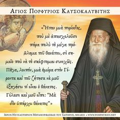 Life Guide, Orthodox Icons, Greek Quotes, Spiritual Life, Faith In God, Life Advice, Christian Faith, Picture Quotes, Confessions