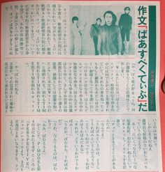 "ZEROSPECTRE on Twitter: ""P-MODEL/PERSPECTIVE発売時の記事(1982年3月1日) https://t.co/VLVjeb7yM6"""