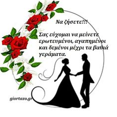 Oι καλύτερες ευχές για γάμους Make A Wish, How To Make, Forever Love, Wedding Wishes, Happy Anniversary, Quotes, Cards, Gifts, Happy Aniversary
