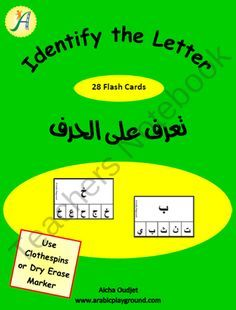Arabic Alphabets Flash Cards Identify the Letter from ArabicPlayground on TeachersNotebook.com (8 pages)  - Arabic Alphabets Flash Cards Identify the Letter
