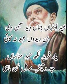 Iqbal Poetry, Sufi Poetry, My Poetry, Baba Bulleh Shah Poetry, Mohsin Naqvi Poetry, Maa Quotes, John Elia Poetry, Urdu Funny Poetry, General Knowledge Book