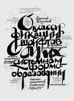 russian calligraphy - Google Search