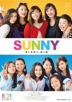Sunny: Tsuyoi Kimochi Tsuyoi Ai (Sunny: Our Hearts Beat Together) is a Japanese Comedy/Drama/Musical film about a group of friends from high school days reunite for once more time before one of them are going to die from cancer. Streaming Vf, Streaming Movies, Hd Movies, Movies Online, Movies And Tv Shows, Movie Tv, Japanese Drama, Japanese Girl, Dramas Online