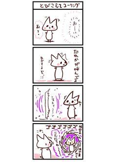 Picture Blog@owabird: にゃんこま漫画。362