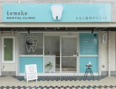 ともこ歯科クリニック 歯医者 dental clinic デンタル クリニック