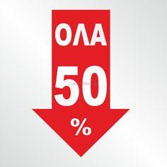 Αυτοκόλλητα εκπτώσεων Βελάκι 50% -