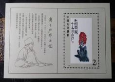 中国切手◆1980年T44斉白石作品選16種セット&小型シート未使用品