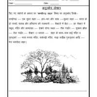 The 43 best hindi grammar worksheet a images on Pinterest