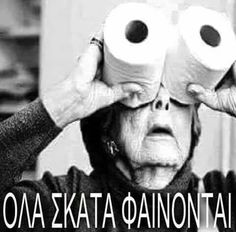 Funny Images, Funny Photos, Laughter Medicine, Funny Greek Quotes, Medical Humor, Wise Quotes, Just For Laughs, Picture Quotes, Hilarious