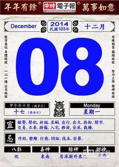 【《農民曆小幫手》國曆十二月八日】 今日農民曆。(製圖/中時電子報)