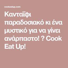 Κανταΐφι παραδοσιακό κι ένα μυστικό για να γίνει ανάρπαστο! ⋆ Cook Eat Up! Greek Beauty, White Chocolate, Food And Drink, Cooking Recipes, Sweets, Desserts, Board, Tailgate Desserts, Deserts