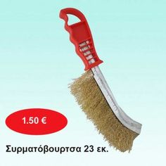 Συρματόβουρτσα 23 εκ. 1,50 €
