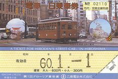 昭和60年 広島電鉄1日乗車券