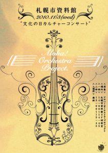 文化の日カルチャーコンサート