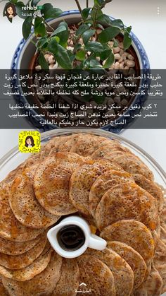 Sweets Recipes, Cooking Recipes, Libyan Food, Arabian Food, Coffee Drink Recipes, Cookout Food, Light Recipes, Food Hacks, Food And Drink