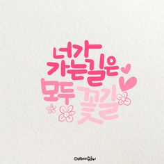 Korean Words, Typography, Lettering, Creative Thinking, Poems, Language, Calligraphy, Writing, Quotes