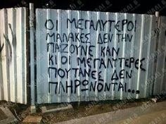 #true Wisdom Quotes, Me Quotes, Funny Quotes, Greek Quotes, Slogan, Texts, Greece, Graffiti, Words