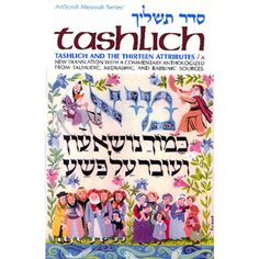 the rosh hashanah holiday