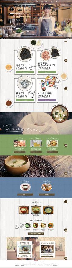 おいしいおみそ汁の作り方 もっと見る Food Web Design, Best Web Design, Site Design, Ad Design, Layout Design, Graphic Design, Cool Poster Designs, Ui Web, Japan Design