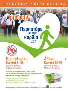 Αυτό τον Σεπτέμβριο, ας περπατήσουμε όλοι για την καρδιά μας και για την «Καρδιά του Παιδιού»! / Το Becel pro-activ γιορτάζει την Παγκόσμια Ημέρα Καρδιάς και μας προσκαλεί να «Περπατήσουμε με την καρδιά μας», στη Θεσσαλονίκη, την Κυριακή 21 Σεπτεμβρίου και στο Παλαιό Φάληρο, την Κυριακή 28 Σεπτεμβρίου, στις 6 το απόγευμα.  http://eepurl.com/3ni7L