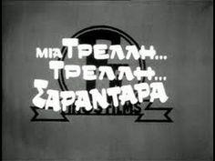 1970 Greek, Asia, Cinema, Film, Youtube, Quotes, Movies, Movie, Qoutes