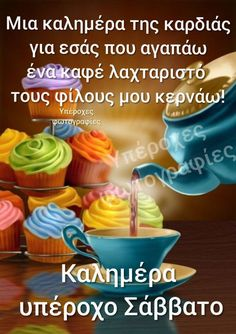 Good Night, Good Morning, Greek Quotes, Work On Yourself, Friends, God Bless You, Messages, Poems, Quotes