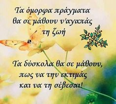 Greek Quotes, Picture Quotes, Sayings, Words, How To Make, Life, Greek, Inspiring Sayings, Lyrics
