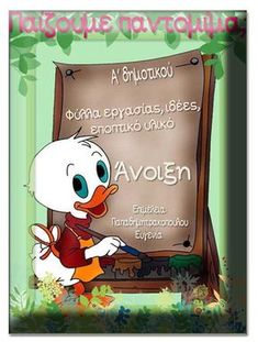 Greek Language, School Themes, School Ideas, Grammar, Avon, Preschool, Presentation, Snoopy, Classroom
