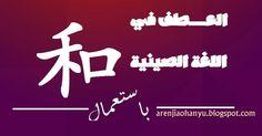 """أسماء عديدة تتطلب الربط بينها نستعمل     العطف  حرف """"و""""  لنكتشف ذلك في اللغة الصينية  http://arenjiaohanyu.blogspot.com/2016/04/he.html"""