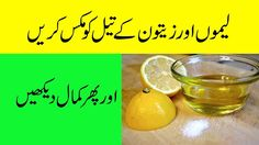 Lemon And Olive Oil Home Remedies For Beauty Tips In Urdu