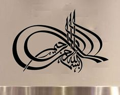 Islamic Muslim Art Calligraphy Bismillah Wall Sticker by WWDecals