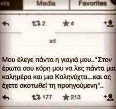Greek Quotes, Picture Quotes, Wise Words, Lust, Sayings, Smile, Couples, Google, Pictures