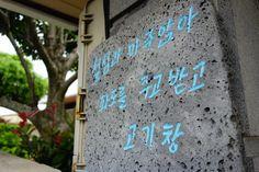 Jeju island _ someone's doorplate  :섶섬과 마주앉아 파도를 주고 받고