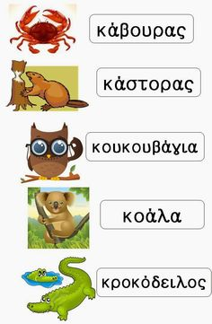 animals that start with K Preschool Education, Kindergarten Activities, Writing Activities, Greek Phrases, Greek Words, Speech Language Therapy, Speech And Language, Project Based Learning, Kids Learning