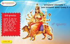 Consult famous astrologer Pt. Karan Sharma and know the value of worship of Devi Kushmanda on the fourth day of Navratri Pooja. Visit: www.famouspandit.com