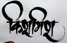 kishmish hindi calligraphy by on DeviantArt Japanese Typography, Vintage Typography, Typography Poster, Modern Typography, Creative Typography, Modern Fonts, Typography Letters, Hindi Tattoo, Sanskrit Tattoo