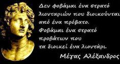 Μέγας Αλέξανδρος - Alexandre Le Grand, Alexander The Great, Greek Quotes, My Heritage, Philosophy, Meant To Be, Greece, Literature, Mindfulness