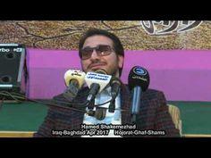 بكاء الحضور اثناء تلاوة الشيخ حامد شاكر نجاد مقام الكرد 2017 مقطع مؤثر جدا