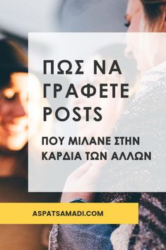 How to write posts that speak at the heart of others - Aspa Tsamadi - Earn Money Ways To Earn Money, Earn Money Online, Way To Make Money, Survey Companies, Stock Photo Sites, How To Influence People, You Youtube, Blogging For Beginners, Social Media Tips