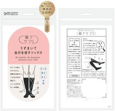 Japan Package, Packaging Design, Infographic, Packing, Cosmetics, Graphic Design, Google, Label, Graphics