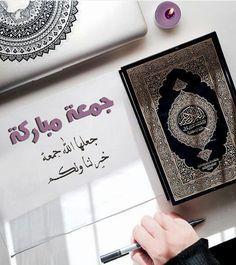 صور جمعة مباركة جعلها الله جمعة خير لنا ولكم عالم الصور Islamic Messages Beautiful Quran Quotes Islam Facts