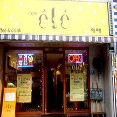 에떼 - 61-2 Namyeong-dong, Yongsan-gu, Seoul / 서울 용산구 남영동 61-2