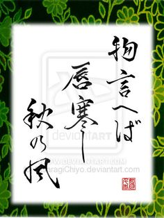 """Japanese poem Haiku by MATSUO Basho ( 1644~1694) 物言へば 唇寒し 秋の風 """"When I speak / my lips are lonley / as the autumn wind"""""""