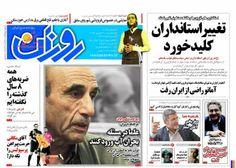 روزنامه روزان : سه شنبه  شهريور