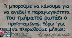 Funny Greek Quotes, Funny Quotes, Free Therapy, Funny Stories, Laugh Out Loud, Funny Shit, Funny Stuff, Laughter, Jokes