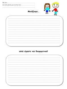 Φύλλα εργασίας για τη Συναισθηματική Αγωγή 2 Classroom Management, Plastic Cutting Board