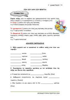γ΄ δημοτικού γλώσσα γ΄ τεύχος Greek Language, Special Education, School, Greek